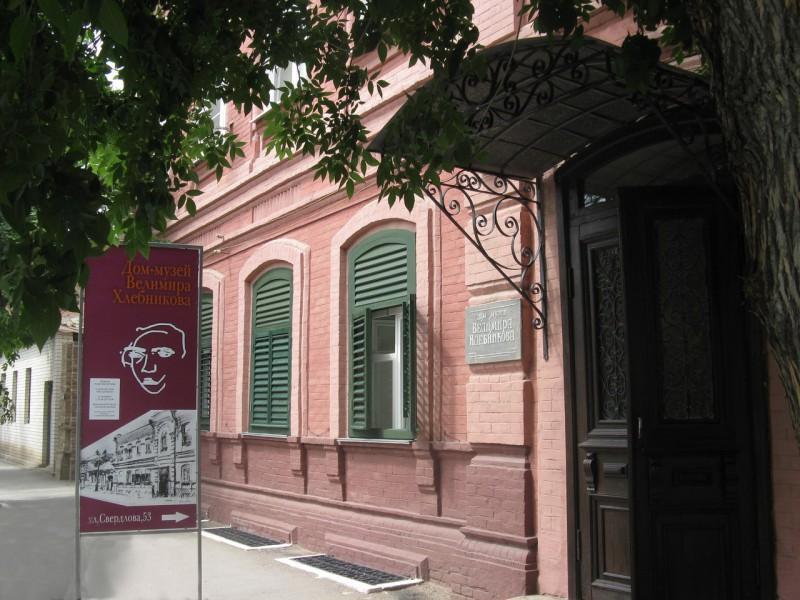 главная, вид, архитектура, Музей Хлебникова, Велимир