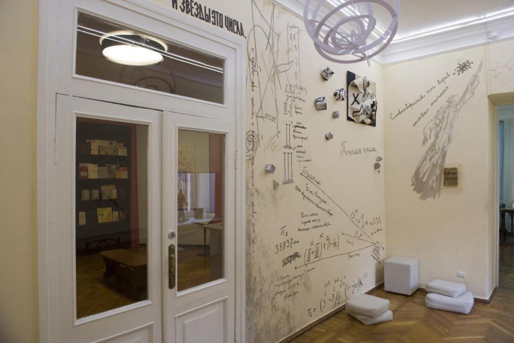 Дом-музей Велимира Хлебникова