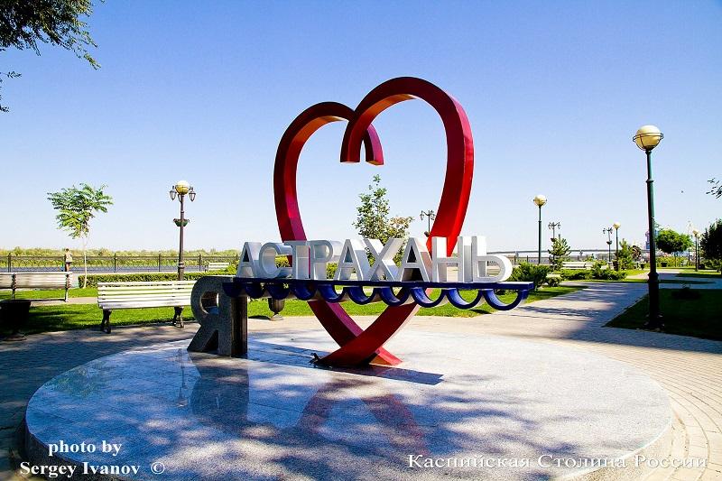 знаки, Астрахань