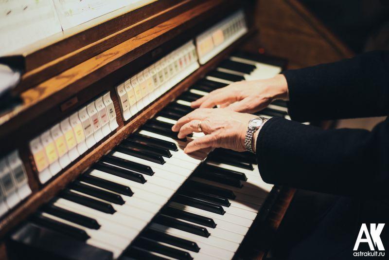 астраханский орган